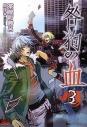【コミック】咎狗の血(3)の画像