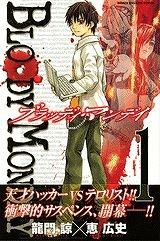 【コミック】BLOODY MONDAY(1)