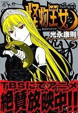 【コミック】怪物王女(5)