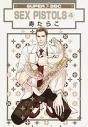 【コミック】SEX PISTOLS(4) 新装版の画像