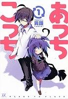 【コミック】あっちこっち(1)