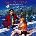 【主題歌】TV ルパン三世 愛のダ・カーポ~FUJIKO'S Unlucky Days~ ED「愛のダ・カーポ」/ソニア・ローザの画像