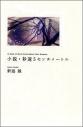 【小説】小説・秒速5センチメートルの画像