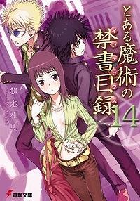 【小説】とある魔術の禁書目録(14)