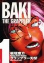 【コミック】グラップラー刃牙 完全版(1)の画像