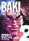 【コミック】グラップラー刃牙 完全版(2)