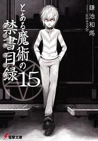 【小説】とある魔術の禁書目録(15)