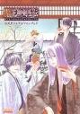 【ビジュアルファンブック】幕末恋華・花柳剣士伝 公式ビジュアルファンブックの画像