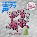 【アルバム】百歌声爛-女性声優編- IIの画像