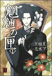 【コミック】魍魎の匣(1)