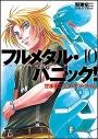 【小説】フルメタル・パニック!(10) せまるニック・オブ・タイムの画像