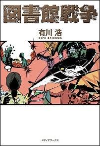 【小説】図書館戦争