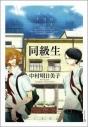 【コミック】同級生の画像