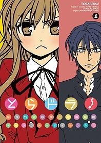 【コミック】とらドラ!(1)
