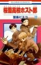【コミック】桜蘭高校ホスト部(12)の画像