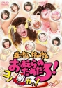 【DVD】森川智之と檜山修之のおまえらのためだろ!コノ蛸ガッ! 再発売版の画像