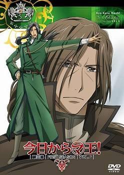 【DVD】TV 今日から(マ)王! 第三章 First Season VOL.6 通常版