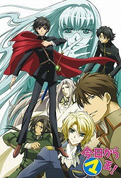 【DVD】TV 今日から(マ)王! 第三章 First Season VOL.7 通常版