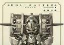 【コミック】DOLLMASTER 彷徨の六花 Iの画像