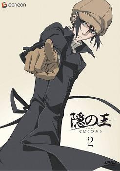 【DVD】TV 隠の王 2