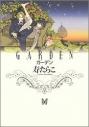 【コミック】GARDEN-ガーデン-の画像