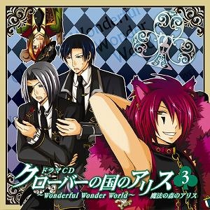 【ドラマCD】「クローバーの国のアリス~Wonderful WonderWorld~」ドラマCD 第3巻