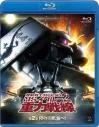 【Blu-ray】OVA 機動戦士ガンダム MS IGLOO2 重力戦線 2の画像