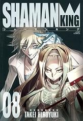 【コミック】シャーマンキング完全版(8)