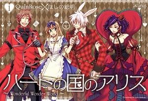 【コミック】ハートの国のアリス~Wonderful Wonder World~(1)