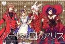 【コミック】ハートの国のアリス~Wonderful Wonder World~(1)の画像
