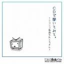 【その他(音楽)】CDで聞いてみて。~ニコニコ動画せれくちょん。~ の画像