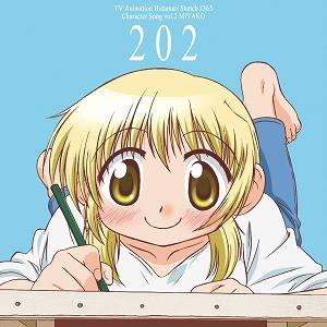 【キャラクターソング】TV ひだまりスケッチ×365 キャラクターソング Vol.2 宮子 (CV.水橋かおり)