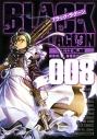【コミック】BLACK LAGOON -ブラック・ラグーン-(8)の画像