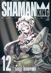 【コミック】シャーマンキング完全版(12)