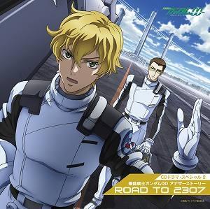 【ドラマCD】TV 機動戦士ガンダム00 CDドラマ・スペシャル アナザーストーリー Road to 2307