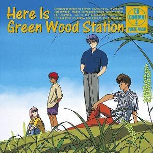 【DJCD】ラジオ ここはグリーン・ウッド放送局 CDシネマ4「緑林寮祭へようこそ」