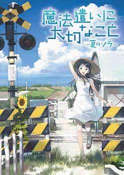 【DVD】TV 魔法遣いに大切なこと~夏のソラ~ 6