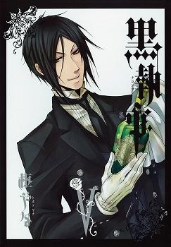 【コミック】黒執事(5)
