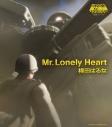 【主題歌】OVA 機動戦士ガンダム MS-IGLOO 2 重力戦線 第1話 ED「Mr.Lonely Heart」/横田はるなの画像