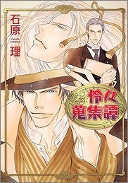 【コミック】怜々蒐集譚 新装版