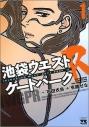 【コミック】池袋ウエストゲートパークR(1)の画像
