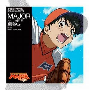 【サウンドトラック】劇場版 MAJOR 友情の一球 オリジナル・サウンドトラック