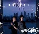 【主題歌】ラジオ 隠の王テーマソング「縁雷~EN-RAI~」/斎賀みつき feat.JUSTの画像