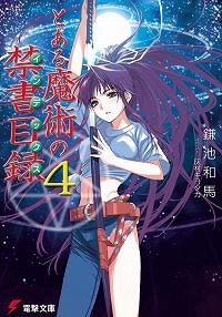 【小説】とある魔術の禁書目録(4)