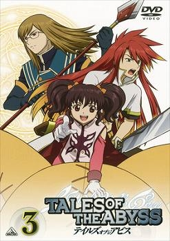 【DVD】TV TALES OF THE ABYSS-テイルズ オブ ジ アビス- 3
