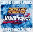 【主題歌】ゲーム スーパーロボット大戦シリーズ 主題歌集の画像