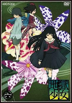 【DVD】TV 地獄少女 三鼎 六