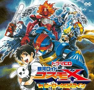 【ドラマCD】ドラマCD 銀河ロイドコスモX IN ヒーロークロスライン