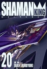 【コミック】シャーマンキング完全版(20)