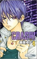 【コミック】CRASH!(4)